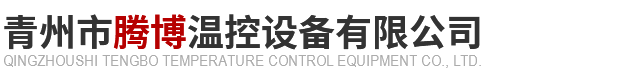 青州市腾博温控设备有限公司