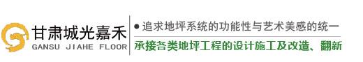 甘肃城光嘉禾地坪工程有限公司
