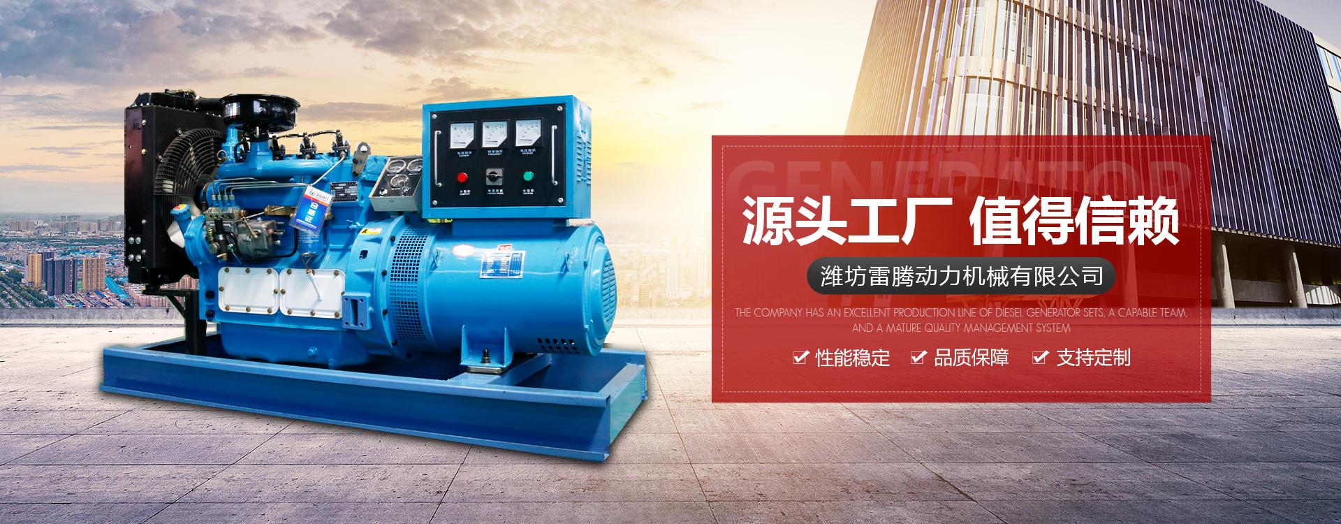 潍坊雷腾动力机械有限公司