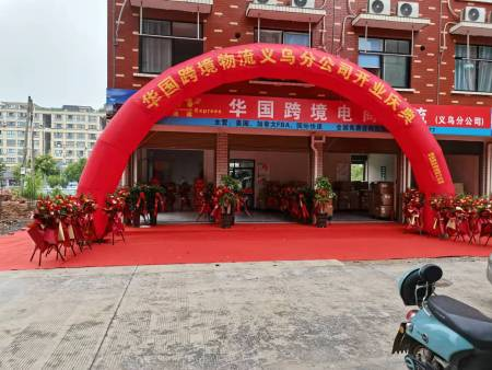 華國跨境物流義烏分公司盛大開業